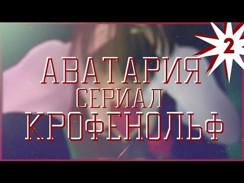 Аватария    «Крофенольф»    2 серия