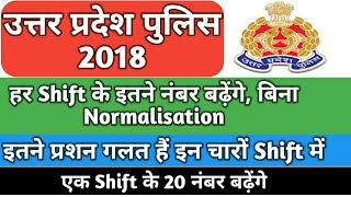 UP Police Constable 2018, सभी Shift के Candidate को इतने नंबर मिलेंगे, Update Hindi