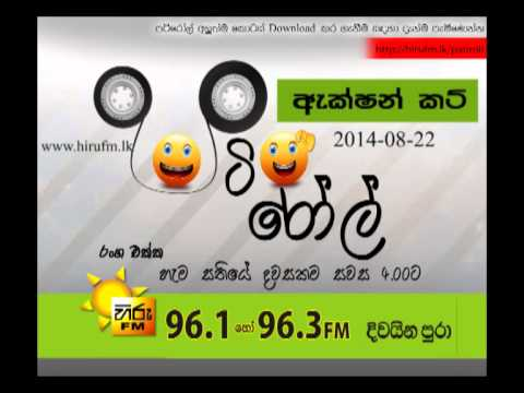 Hiru Fm Patiroll 2014 08 15 - Friday Special - Action Cut video