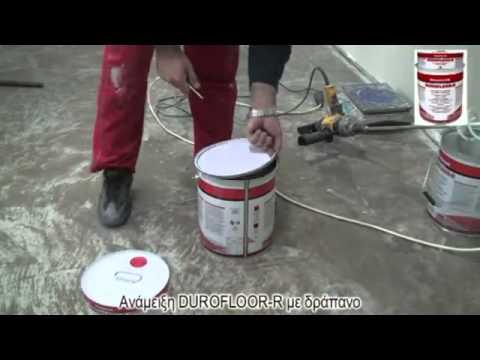 Επίστρωση δαπέδου με εποξειδική Βαφή Durofloor R από ΙSOMAT