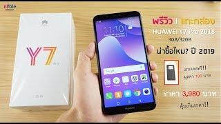 พรีวิว| แกะกล่อง HUAWEI Y7 Pro 2018 น่าซื้อไหม? ปี 2019 (ราคา 3,980 บาท)