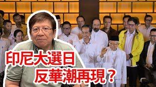 印尼大選日 印尼排華歷史〈蕭若元:海外蕭析〉2019-04-18