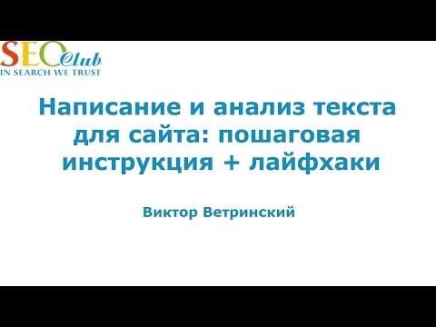 Написание и анализ текста для сайта - Виктор Ветринский (SEO-Club)