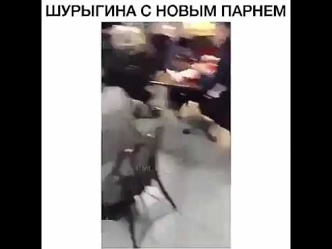 Шурыгина Слив Видео С Вечеринки 2020