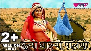Rajasthani Holi Songs 2017 | Uncho Ghalyo Palano HD | Hit Fagan Songs Video
