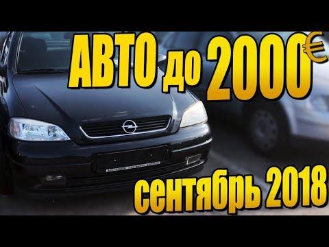 Цены на бюджетные авто в Литве! 1000-2000 евро сентябрь 2018