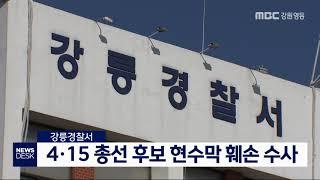 4·15 총선 후보 현수막 훼손 수사