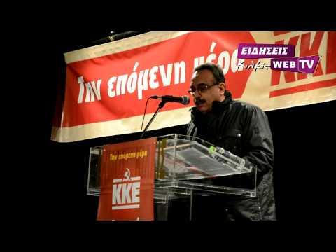 faxouridis kke - Eidisis.gr WebTV