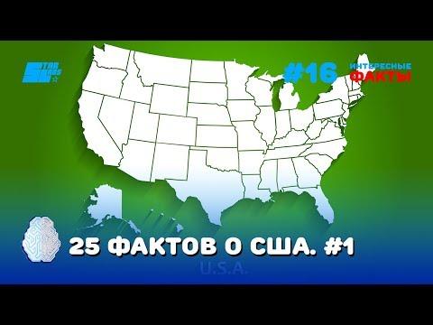 25 фактов о США - подборка самых интересных фактов о США. Часть 1.