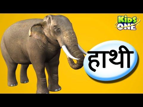 Haathi || An Elephant || 3D Animation || Hindi Nursery Rhyme