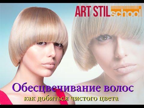 Обесцвечивание волос как добиться чистого цвета