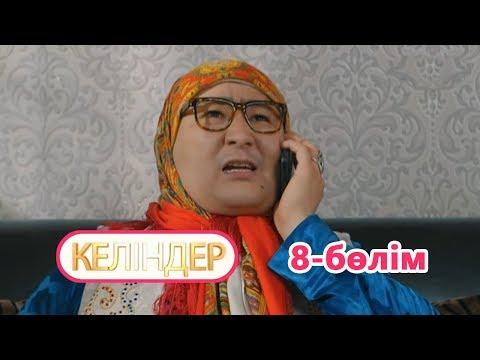 Келіндер 8 серия (20.06.2018 ж)