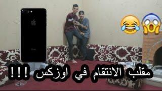 مقلب الانتقام في اوزكس ب باريس !!! وآخيرررا لايفوتكم وش صار !!!