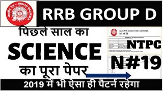 #RRB GROUP D SCIENCE LIVE TEST   RRB NTPC SCIENCE  RRB SCIENCE  RRB PAPER SCIENC   N-19