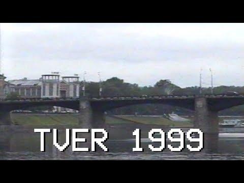 Тверь 1999. Видеоблог девяностых (VHS)