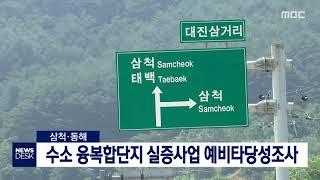 도권]삼척·동해 수소융복합단지 예비타당성조사
