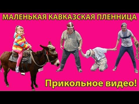 ПАРК АТТРАКЦИОНОВ покатались на ослике МАЛЕНЬКАЯ КАВКАЗСКАЯ ПЛЕННИЦА веселое видео для детей