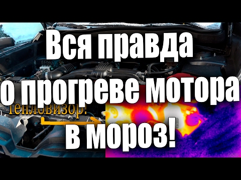 Тепловизор или Вся правда о прогреве мотора в мороз!