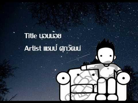 Download Lagu นอนน้อย - แชมป์ ศุภวัฒน์ MP3 Free
