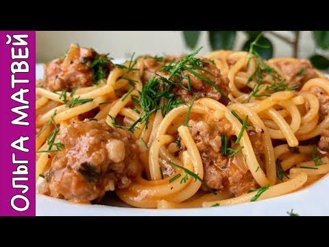 Ольга Матвей | Вкусный Ужин на Всю Семью за 25-30 минут, Макароны с Фрикадельками