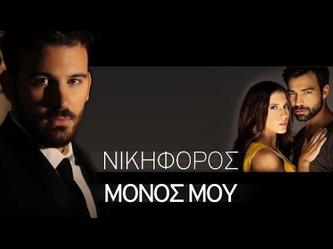 Νικηφόρος - Μόνος Μου | Nikiforos - Monos Mou (Official Video Clip HQ) [new]