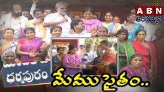 Pension Holders Donations for AP Capital | Srikakulam district