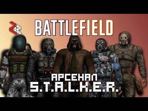 АРСЕНАЛ S.T.A.L.K.E.R. | BATTLEFIELD СБОРКА