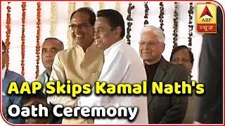 AAP Skips Kamal Nath's Swearing-In Ceremony | ABP News