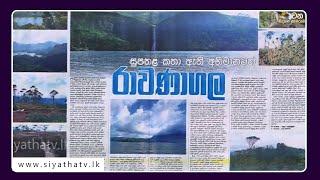 GOOD MORNING SRI LANKA | 02 - 02 - 2020
