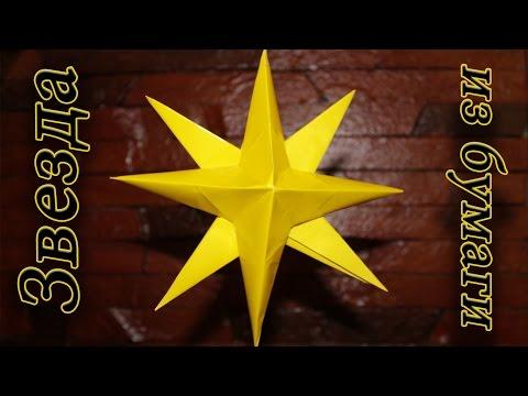 Оригами РОЖДЕСТВЕНСКАЯ ЗВЕЗДА 3D - елочная игрушка из бумаги своими руками