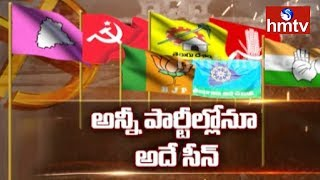 Special Story on TRS Candidates Resign  | hmtv