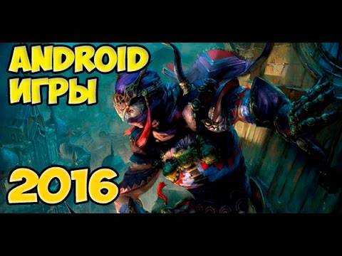 ТОП 10 Андроид игр 2016   Новые Игры