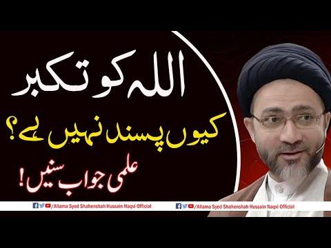 Allah Ko Guroor Takabur Q Pasand nh? Aur Allah Mutakabbir Kyu Hai? by Allama Syed Shahenshah Hussain