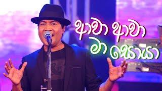 Awa Awa Ma Soya | Sunflower | Neil Warnakulasuriya | FM Derana Attack Show Studio