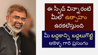 MOST ENERGETIC TALK WITH AKELLA RAGHAVENDRA SIR || HOW TO BE ACTIEVE