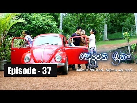 Deweni Inima | Episode 37 28th March 2017