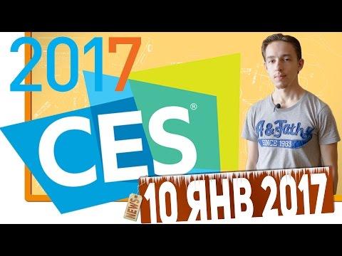СН. CES 2017 итоги на Русском. Главное за 7 минут