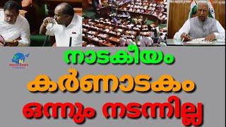Karnataka latest issue   malayalam news   National news