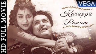 Karuppu Panam Full Movie | Kannadasan | K.Balaji | K.R.Vijaya | Sheela | Tamil Movies