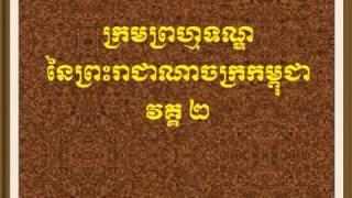 Criminal Code   Kingdom of Cambodia   Part 02   YouTubevia torchbrowser com