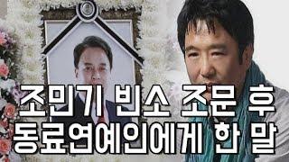 조성규 조민기 빈소 찾은후 동료 연예인들 비판한 이유