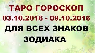 Гороскоп с 03.10.2016 по 09.10.2016 для всех знаков Зодиака. Онлайн Таро гадание.