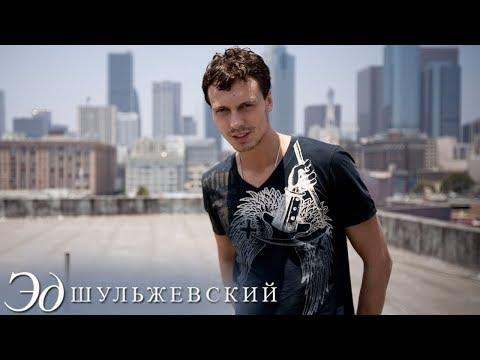 Эд Шульжевский - Куда уходишь ты