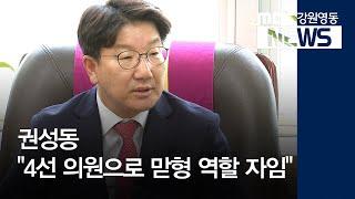 R②]당선인에게 듣는다 - 권성동 국회의원