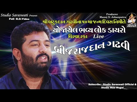 BRIJRAJDAN GADHAVI 1 | VIRVADARKA Live | FULL HD VIDEO | Produce By STUDIO SARASWATI