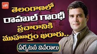 Rahul Gandhi Telangana Tour Schedule Fixed | Congress | Revanth Reddy