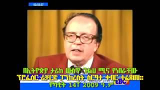 ፕሮፌሰር ሪቻርድ ፓንክረስት ስርዓተ ቀብር ተፈጸመ - Ethiopia state funeral for Prof  Richard Pankhurst - EBC