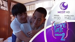 Love Sick The Series season 2 - EP 28 (12 ก.ย.58) 9 MCOT HD ช่อง 30