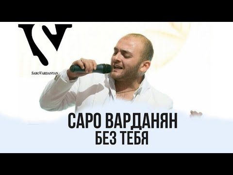 Saro Vardanyan - Без тебя