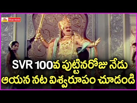 SV Ranga Rao Dialogues And Best Scenes In Telugu - SVR Birthday Special Video